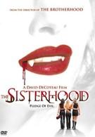 Сестринское братство (2004)