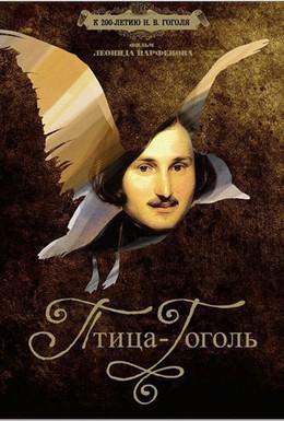 Постер фильма Птица-Гоголь (2009)