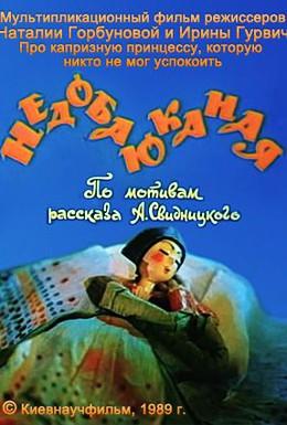 Постер фильма Недобаюканная (1989)