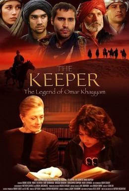 Постер фильма Хранитель: Легенда об Омаре Хайяме (2005)