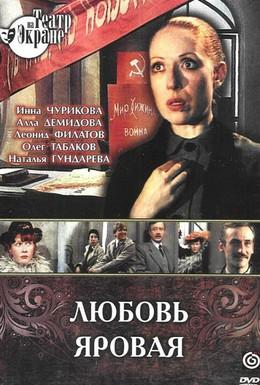Постер фильма Любовь Яровая (1979)