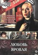 Любовь Яровая (1979)