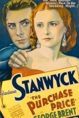 Постер фильма Закупочная цена (1932)
