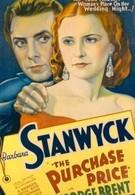 Закупочная цена (1932)