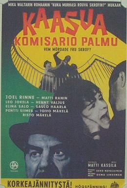 Постер фильма Прибавь газу, комиссар Пальму! (1961)