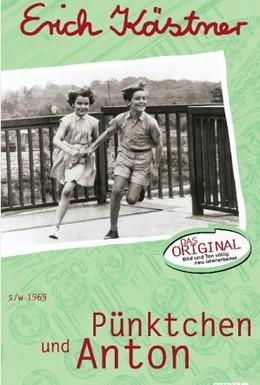 Постер фильма Кнопка и Антон (1953)