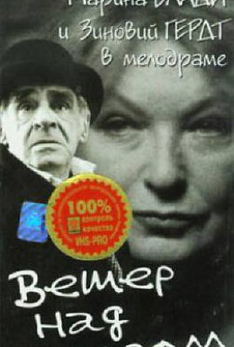 Постер фильма Ветер над городом (1996)