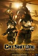 Кошачий Апокалипсис (2010)