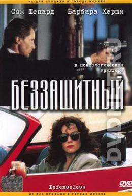 Постер фильма Беззащитный (1991)