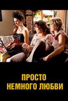 Постер фильма Просто немного любви (2009)