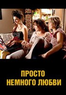 Просто немного любви (2009)