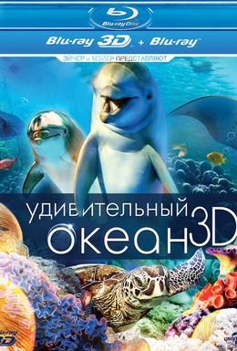 Постер фильма Удивительный океан 3D (2012)