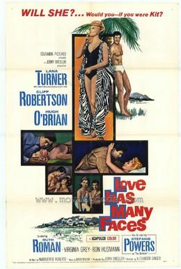 Постер фильма Многоликая любовь (1965)