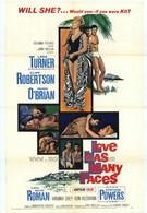 Многоликая любовь (1965)