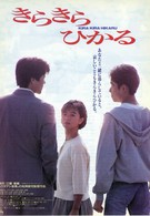 Блеск (1992)