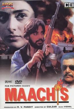 Постер фильма Поджигатели (1996)