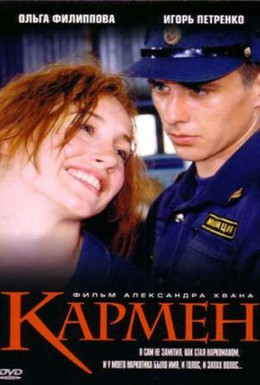 Постер фильма Кармен (2003)