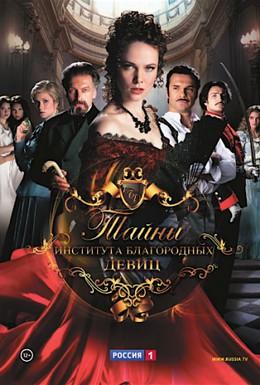 Постер фильма Тайны института благородных девиц (2013)