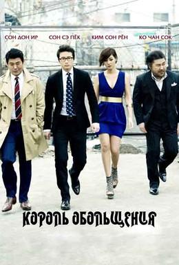Постер фильма Король обольщения (2012)