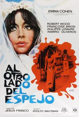 Постер фильма Непристойное зеркало (1973)