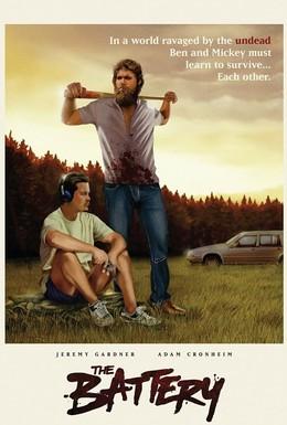 Постер фильма Батарейка (2012)