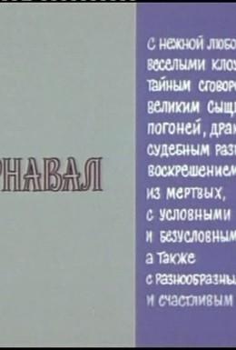 Постер фильма Карнавал (1972)