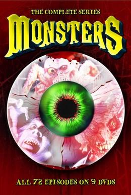 Постер фильма Монстры (1988)