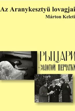 Постер фильма Рыцари Золотой перчатки (1968)