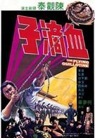 Летающая гильотина (1975)