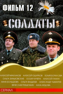 Постер фильма Солдаты 12 (2007)