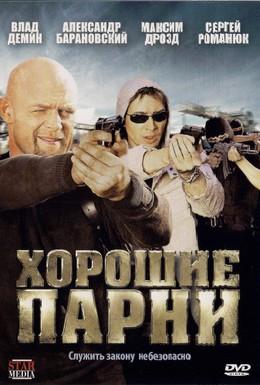 Постер фильма Хорошие парни (2008)
