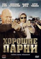 Хорошие парни (2008)