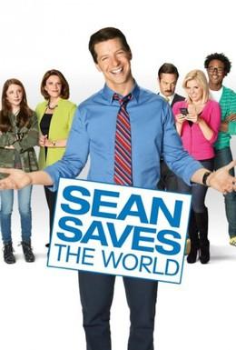 Постер фильма Шон спасает мир (2013)