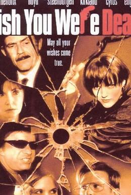Постер фильма Чтоб ты сдох! (2001)