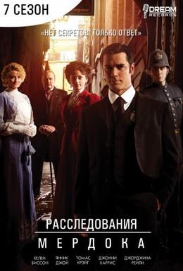 Постер фильма Расследования Мердока (2011)