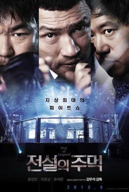 Постер фильма Кулак легенды (2013)