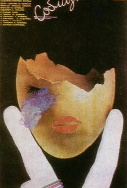 Постер фильма Соблазн (1987)