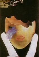 Соблазн (1987)