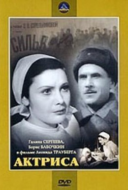 Постер фильма Актриса (1942)