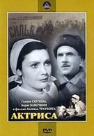 Актриса (1942)