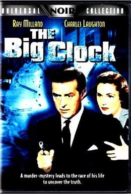 Постер фильма Большие часы (1948)