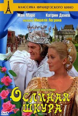 Постер фильма Ослиная шкура (1970)
