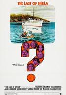 Последний круиз на яхте Шейла (1973)