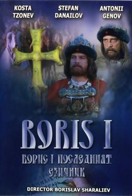Постер фильма Борис I (1985)