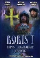 Борис I (1985)