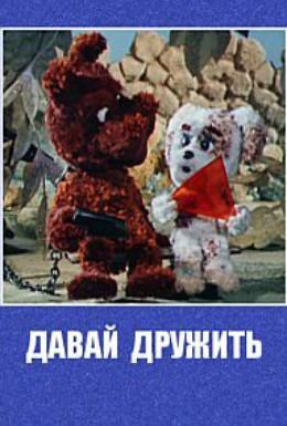 Постер фильма Давай дружить (1979)