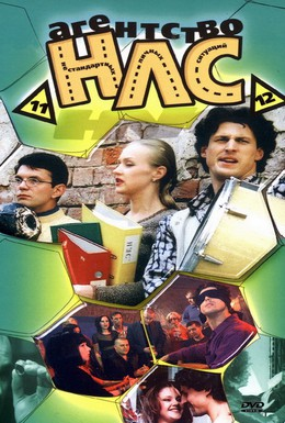 Постер фильма Агентство НЛС (2000)
