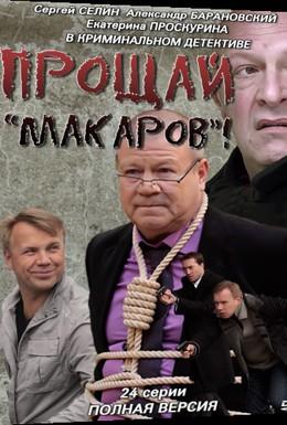 Постер фильма Прощай, макаров! (2010)