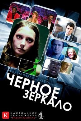 Постер фильма Черное зеркало (2011)