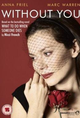 Постер фильма Без тебя (2011)